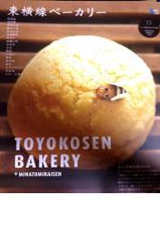 東横線ベーカリー(グラフィス出版社)