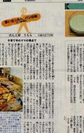 神奈川新聞「思い立ったらパン日和」