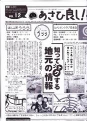 朝日新聞「あさひ良し!」