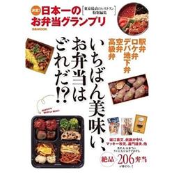 日本一のお弁当グランプリ